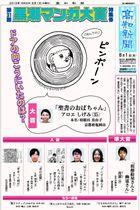 第31回黒潮マンガ大賞特集号