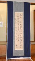 若山牧水直筆の未発表短歌=10日、宮崎市の宮崎県立図書館