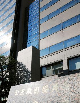 公取委、巨大IT規制で指針案