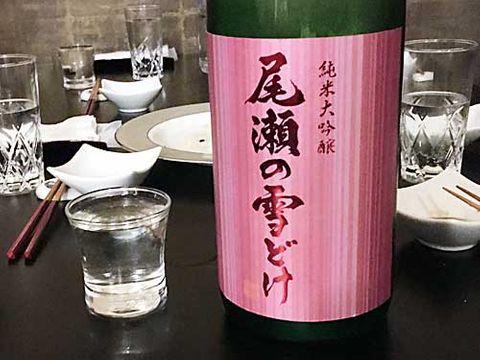 【4153】尾瀬の雪どけ 純米大吟醸 初しぼり 生酒(おぜ)【群馬県】