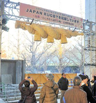 秩父宮ラグビー場に飾り付けられた飯南町産の大しめ縄=東京都港区