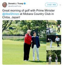 26日、千葉県茂原市のゴルフ場で安倍首相とラウンドした写真が投稿されたトランプ米大統領のツイッター画面