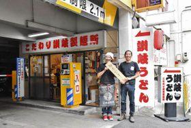 29日で閉店するうどん店「こだわり讃岐製麺所」