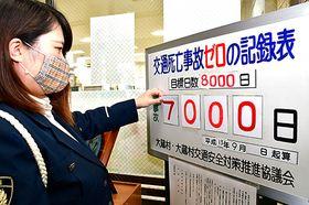 庁舎入り口に設置した交通死亡事故ゼロの記録表。大台の「7000日」に到達した=27日午前9時57分、大蔵村役場