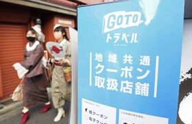 東京・浅草の店舗に掲示された「Go To トラベル」のポスター=11月11月22日