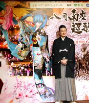 初音ミクの描かれたパネルの前で写真撮影に応じる中村獅童=23日、東京都内