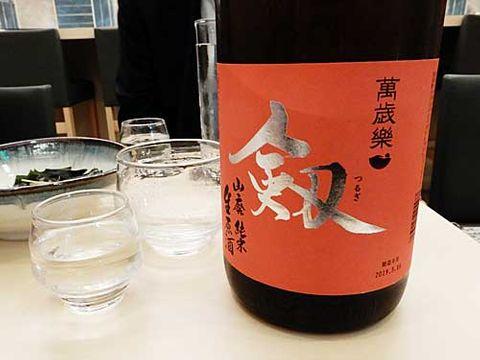 【3813】萬歳楽 劔 山廃純米 生原酒(まんざいらく つるぎ)【石川県】