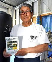 発売された本を手にする糸川保二郎さん=多治見市白山町、ボクシングジム・イトカワ