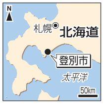 北海道登別市