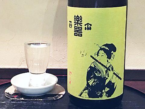 【3473】楽器正宗 本醸造 無濾過 原酒(がっきまさむね)【福島県】