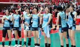 NECを下してプレーオフ進出を決め、スタンドの声援に応える岡山シーガルズの選手たち=大田区総合体育館