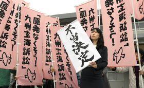 九州電力玄海原発3、4号機の再稼働を巡る仮処分申し立てで運転差し止めが認められず、佐賀地裁前で垂れ幕を掲げる弁護士ら=20日午前