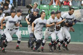 花咲徳栄を破り、応援席へ駆けだす横浜の選手たち=甲子園