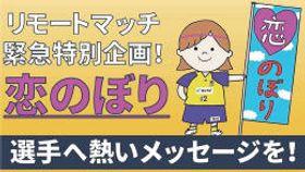 選手を応援する「恋のぼり」のロゴマーク(マイナビ仙台提供)