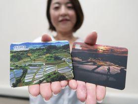 農水省が作成した棚田カード