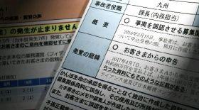 九州の郵便局員による保険の違法営業を記した内部文書(右)。相次ぐ不祥事を受け、適正な営業を呼び掛ける文書もある