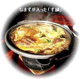 namazu_sub.jpg