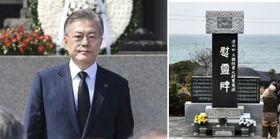 追悼式に出席した文在寅大統領と慰霊碑(共同)