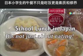 中国IT大手のテンセントで放映されているYouTube動画の中国語版。中国語字幕では「日本の学校の昼食は単にお腹を一杯にするだけではなく、むしろ素養と教養」と訳が付けられている。