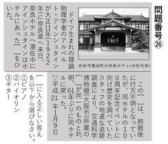 「奈良ニュース時事検定」の例題(奈良新聞社提供)