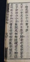国学院大が所蔵する江戸時代刊行の万葉集巻5の一節。右から3行目「初春令月、気淑風和」から「令和」の2文字が取られた=東京都内
