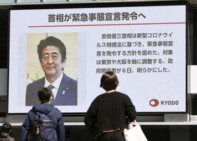 新型コロナウイルスの感染拡大で、安倍首相が緊急事態宣言を発令する意向を固めたことを伝える大型モニター=6日午前、東京・秋葉原