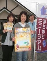 東播地域が「博物館」に 11日から56会場で催し