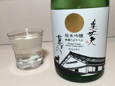 【4557】美丈夫 純米吟醸 荒ばしり 生酒 純麗たまラベル(びじょうふ)【高知県】