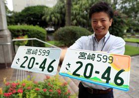 10月1日から交付が始まる本県版図柄入りナンバープレートのサンプル