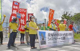 米軍キャンプ瑞慶覧のゲート前で開かれた抗議集会=15日午前、沖縄県北中城村