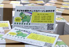 長崎市立小中学校の全児童生徒に配るカード=長崎市、浦上百貨センター