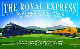 JR北海道が東急電鉄と連携して来夏運行する豪華観光列車のデザインイメージ((C)ドーンデザイン研究所)
