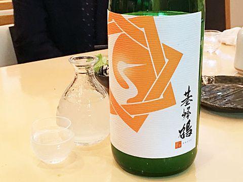 【3311】基峰鶴 特別純米 無濾過生(きほうつる)【佐賀県】