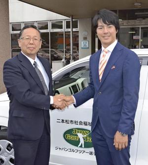 福島県内社福協に車10台寄贈 ジャパンゴルフツアー選手会