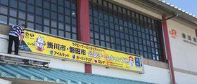 駅舎壁面に掲げられたラグビーW杯の横断幕=JR磐田駅北口で