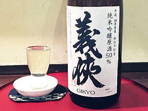 【3318】義侠 純米吟醸 原酒50% 平成19年度産 仕込み11号(ぎきょう)【愛知県】
