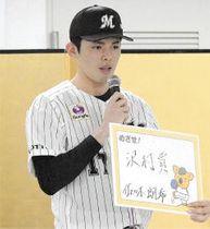 「沢村賞」としたためたボードを掲げ、意気込みを語る佐々木