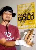 取れたての松野黄金芋を手に収穫体験への参加を呼び掛ける石川さん