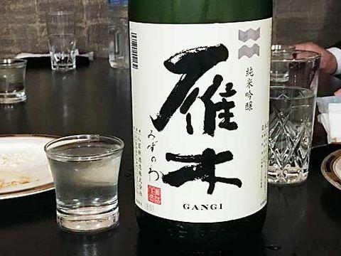 【3662】雁木 純米吟醸 みずのわ(がんぎ)【山口県】