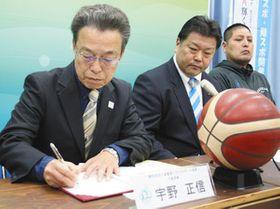 協定書に署名する(左から)県バスケ協会の宇野会長とレイクスの坂井会長=県庁で