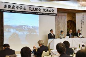 三重県伊賀市で開かれた、国際忍者学会設立の大会=17日午後