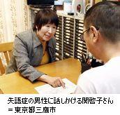 回復の可能性伝えたい「内側」から見た脳卒中言語聴覚士の関啓子さん