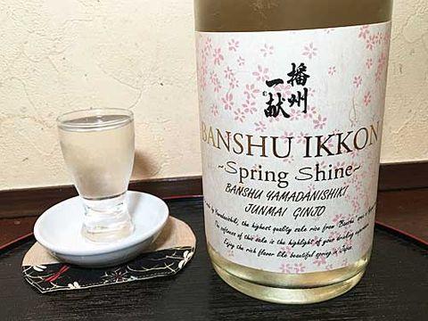 【4542】播州一献 純米吟醸 生酒 Spring Shine(ばんしゅういっこん)【兵庫県】