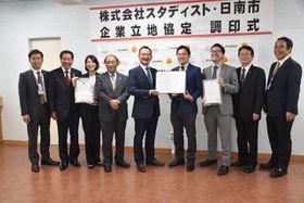 「スタディスト」の鈴木社長(左から5人目)らが出席した企業立地協定調印式