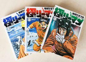 南極観測隊員の奮闘を描いた漫画『極リーマン』ⓒ岩田やすてる・オフィスプラカ/小学館