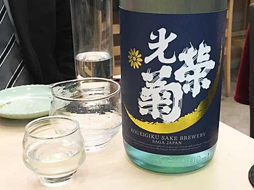 佐賀県小城市 光栄菊酒造