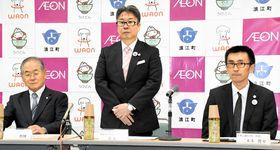 会見に臨む(左から)吉田町長、辻支社長、二本木店長