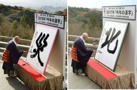 京都・清水寺で発表された、世相を1字で表す2018年の漢字「災」、2017年の漢字「北」