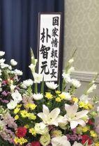 金勝孝さんの葬儀会場に届けられた朴智元・国家情報院長の弔花=2020年12月29日、京都市(康宗憲さん提供)