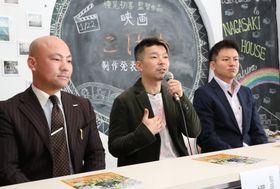 「映画が地元を盛り上げるきっかけになればいい」と話す横尾監督(中央)=長崎市茂木町、NAGASAKI HOUSE ぶらぶら